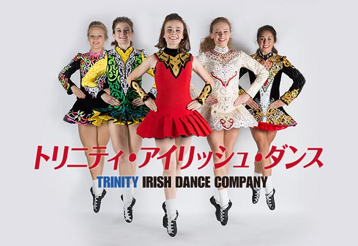 トリニティ・アイリッシュ・ダンス | ラインナップ | 東急シアター ...
