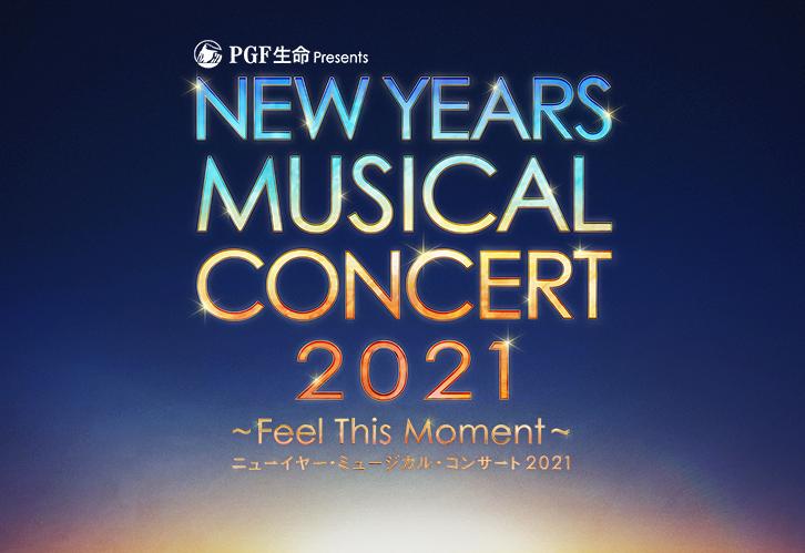 コンサート 2021 イヤー ニュー 第20回 防府音楽祭