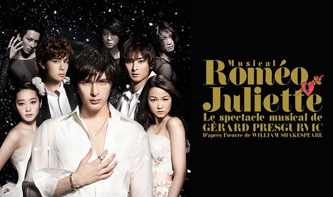 ミュージカル 「ロミオ&ジュリエ...