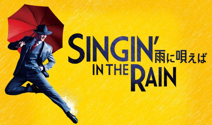 雨に唄えば ミュージカル